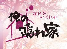 博多人妻デリヘル 俺の隠れ家 - 福岡市・博多