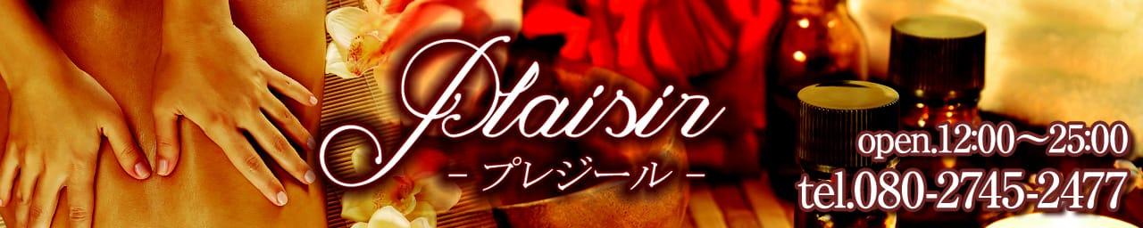 Plaisir (プレジール)
