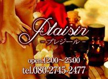 Plaisir (プレジール) - 福岡市・博多