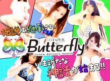 飯塚BUTTERFLY(バタフライ) - 福岡県その他