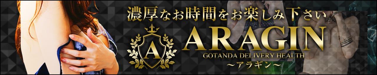 ARAGIN~アラギン~