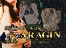 ARAGIN~アラギン~ - 蒲田