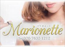 マリオネット - 別府