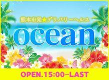 O-cean(オーシャン) - 熊本市近郊