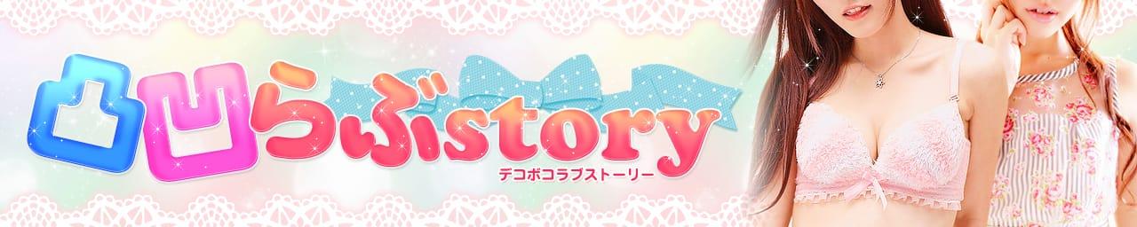 凸凹らぶstory(デコボコラブストーリー)