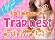 Trap nest - 別府