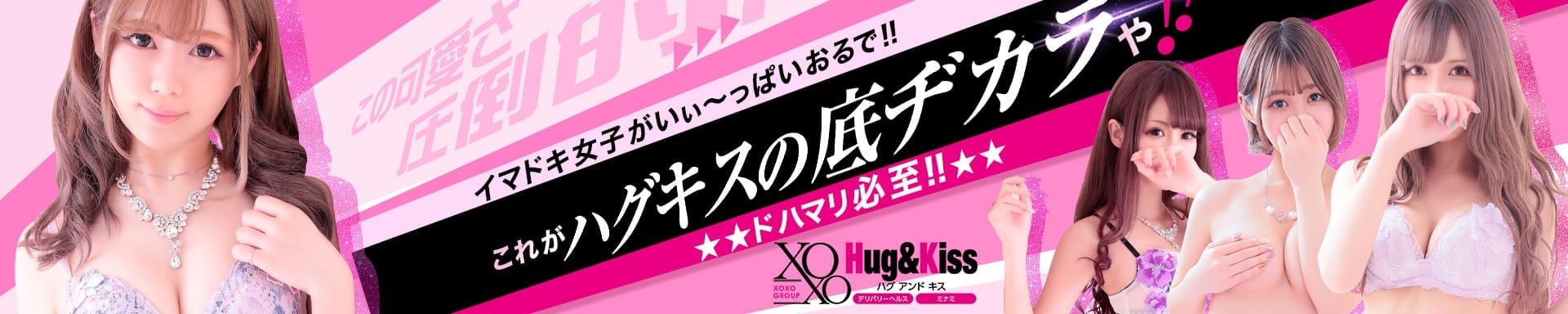 XOXO Hug&Kiss梅田(ハグアンドキス) その3