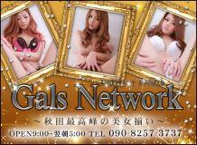 Gals Network(ギャルズネットワーク) - 秋田市近郊