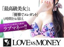 love vs money - 松山