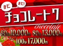 源氏物語 長野店 - 長野・飯山
