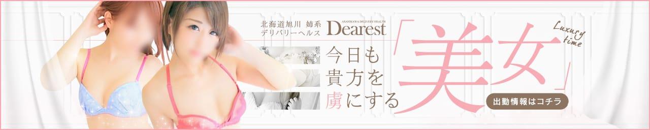 Dearest その3