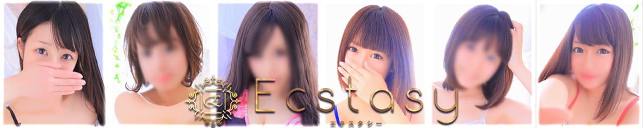 エクスタシー(Ecstasy)