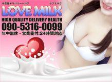 LOVE MILK(ラブミルク) - 千葉市内・栄町