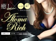 Aroma Rich ~アロマリッチ~ - 金沢