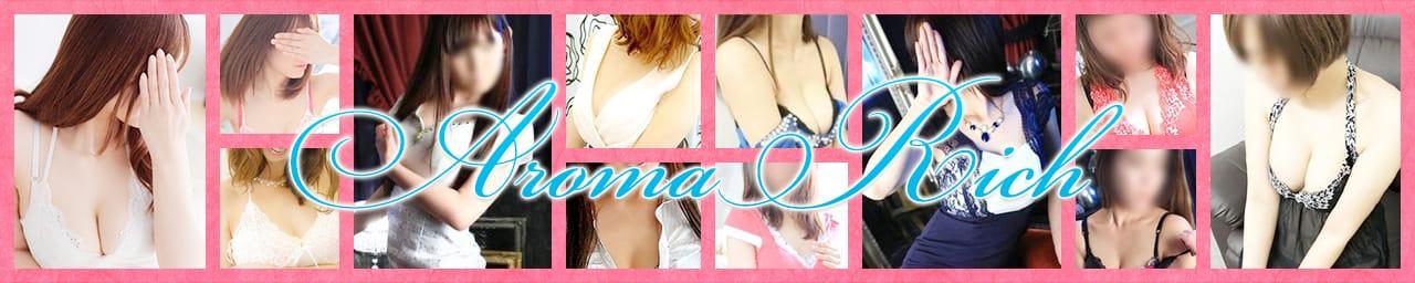 Aroma Rich ~アロマリッチ~