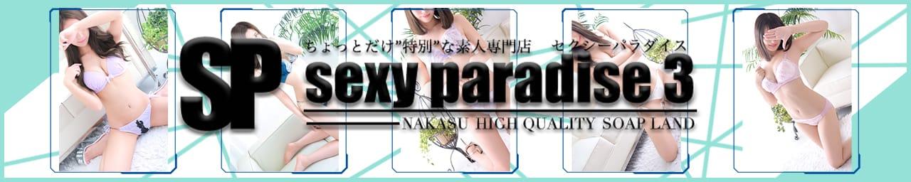 セクシーパラダイス3 - 中洲・天神