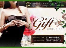 GIFT - 金沢