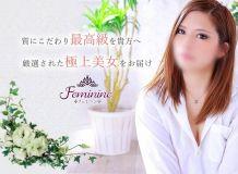 フェミニンスタイル - 久留米
