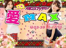 愛MAX - 大塚・巣鴨