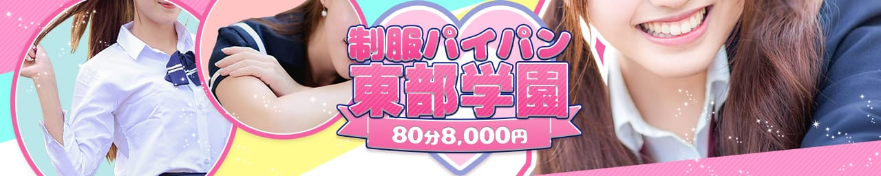 制服パイパン東部学園80分8,000円