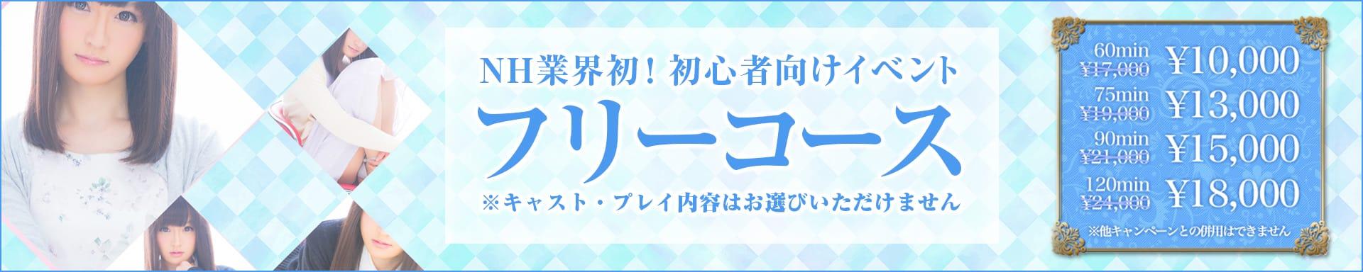 LIBE~ライブ~東京池袋店 その3