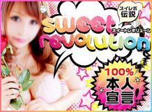 Sweet Revolution~スイレボ伝説~ - 町田