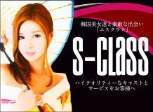 エスクラス(Sクラス) - 広島市内