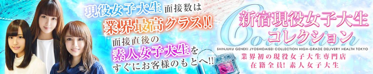 新宿現役女子大生コレクション