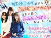 新宿現役女子大生コレクション - 新宿・歌舞伎町