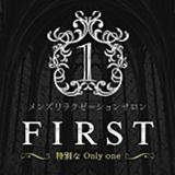 FIRST(ファースト)~特別なOnly one - 福岡市・博多