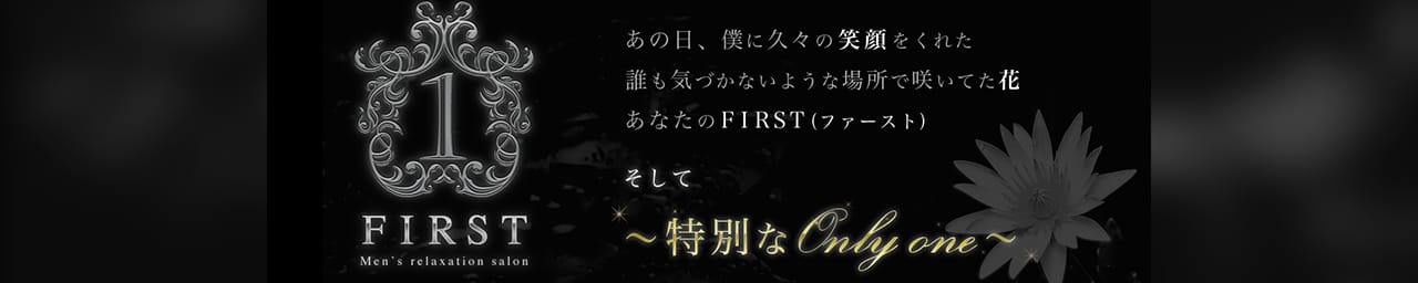 FIRST(ファースト)~特別なOnly one その3