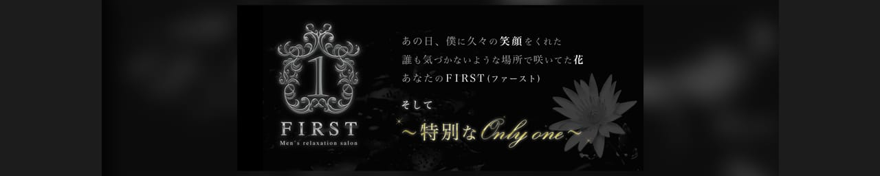 FIRST(ファースト)~特別なOnly one