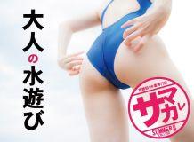 Summer College KYOTO (サマカレ京都) - 伏見・京都南インター