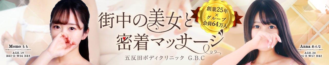 五反田ボディクリニック G.B.C その2