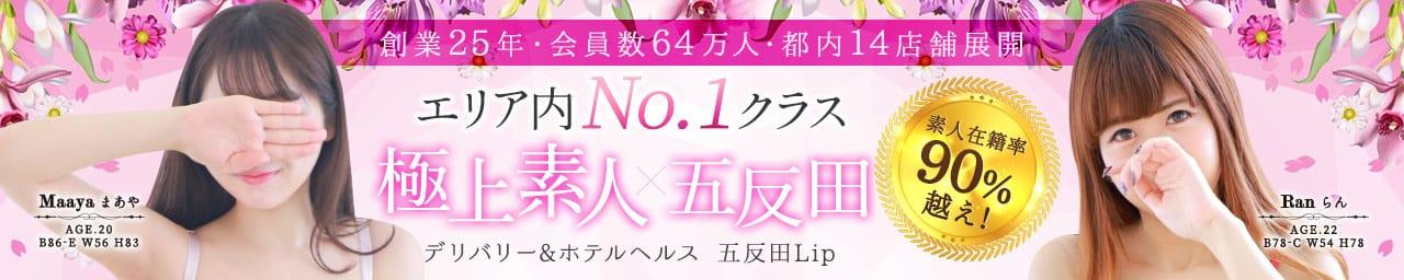 五反田Lip その2