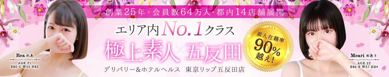 東京リップ五反田店(旧:五反田Lip) その2