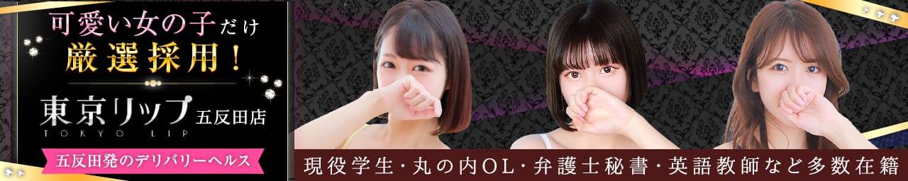 東京リップ五反田店(旧:五反田Lip) - 五反田