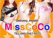 Miss CoCo - 鈴鹿