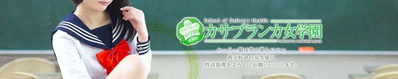 カサブランカ女学園姫路校(カサブランカグループ) - 姫路