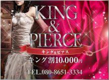 キング&ピアス~キング割10000円 - 沼津・静岡東部