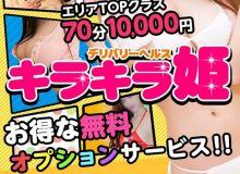 キラキラ姫 - 名古屋