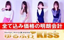 ゆるふわKISS - 伏見・京都南インター(洛南)