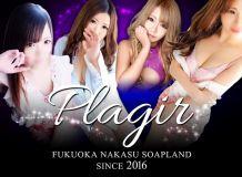PLAGIR - 中洲・天神