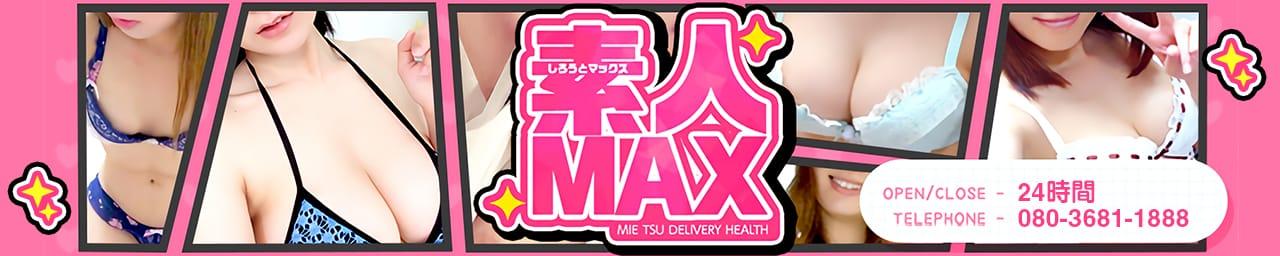 素人MAX