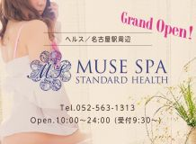 MUSE spa(ヘルス) - 名古屋