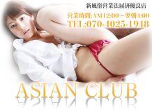 アジアンクラブ - 成田