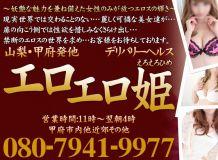 エロエロ姫 - 甲府