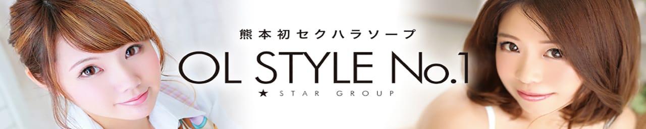OL STYLE No.1