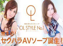 OL STYLE No.1 - 熊本市近郊