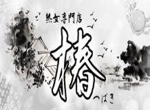 熟女専科 椿 - 名古屋